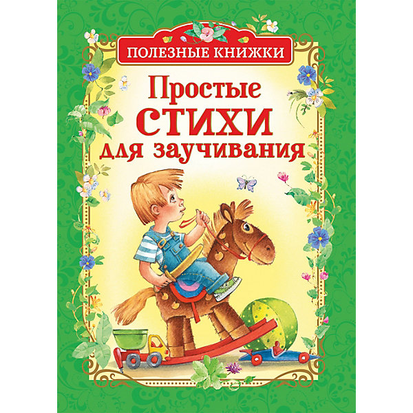 Росмэн Сборник Полезные книжки Простые стихи для заучивания