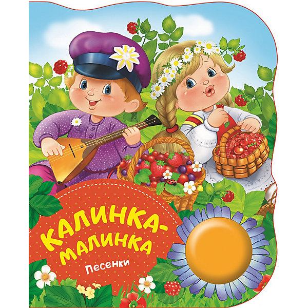 Росмэн Музыкальная книга Калинка-малинка книга воды росмэн книга воды