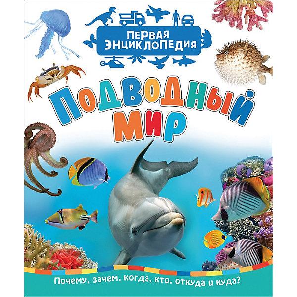 Росмэн Первая энциклопедия Подводный мир гальцева с первая энциклопедия подводный мир