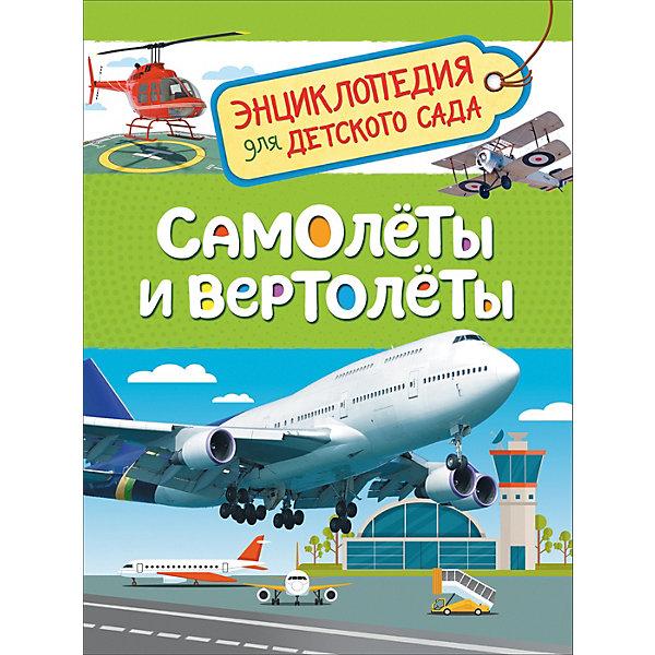 вертолеты и самолеты Росмэн Энциклопедия для детского сада Самолеты и вертолеты
