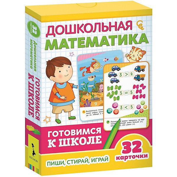 Росмэн Развивающие карточки Готовимся к школе Дошкольная математика