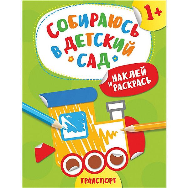 Росмэн Книга с наклейками Транспорт