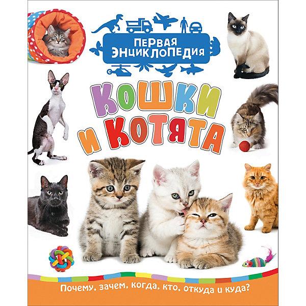 Росмэн Первая энциклопедия Кошки и котята