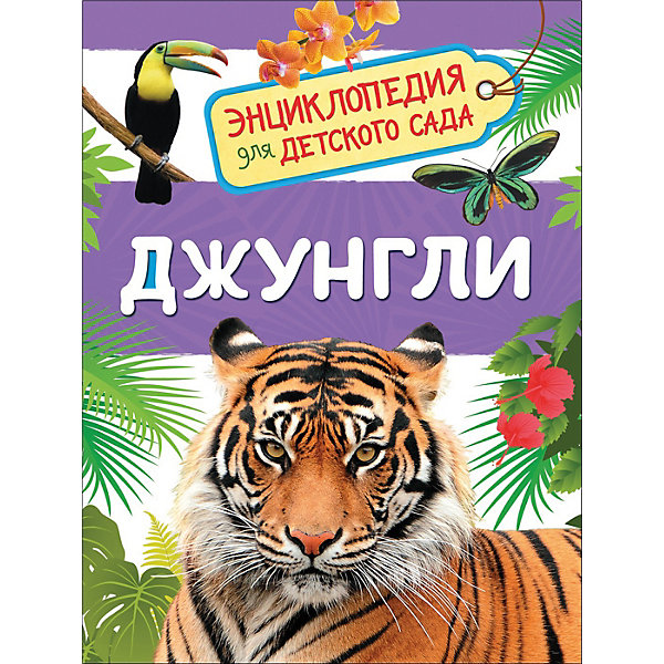 Росмэн Энциклопедия для детского сада Джунгли росмэн джунгли 100 фактов