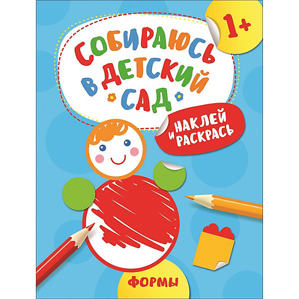 Купить Книга с наклейками Формы , Росмэн, Россия, Унисекс