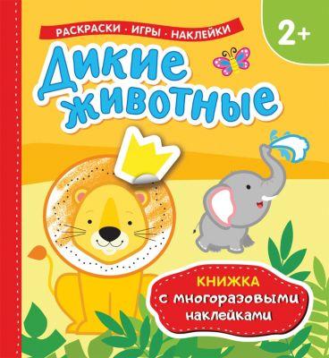 Фото - Росмэн Книжка с многоразовыми наклейками Дикие животные росмэн книжка с многоразовыми наклейками на ферме
