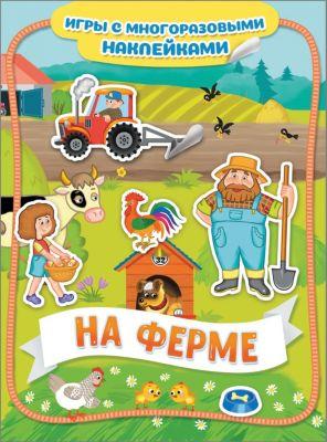Фото - Росмэн Книга-игра На ферме с многоразовыми наклейками росмэн книжка с многоразовыми наклейками на ферме