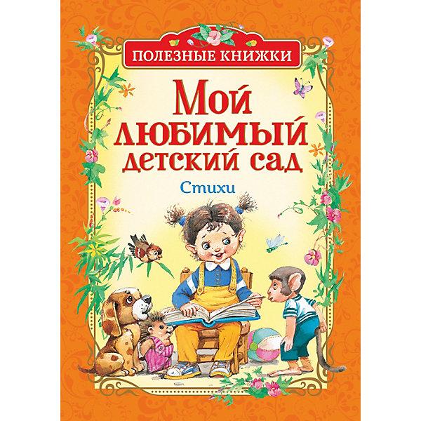 Купить Стихи Полезные книжки Мой любимый детский сад , Росмэн, Россия, Унисекс
