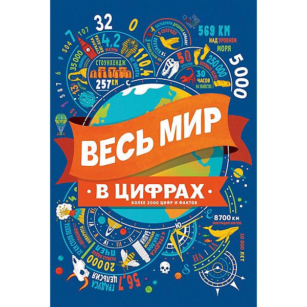 Росмэн Энциклопедия Весь мир в цифрах