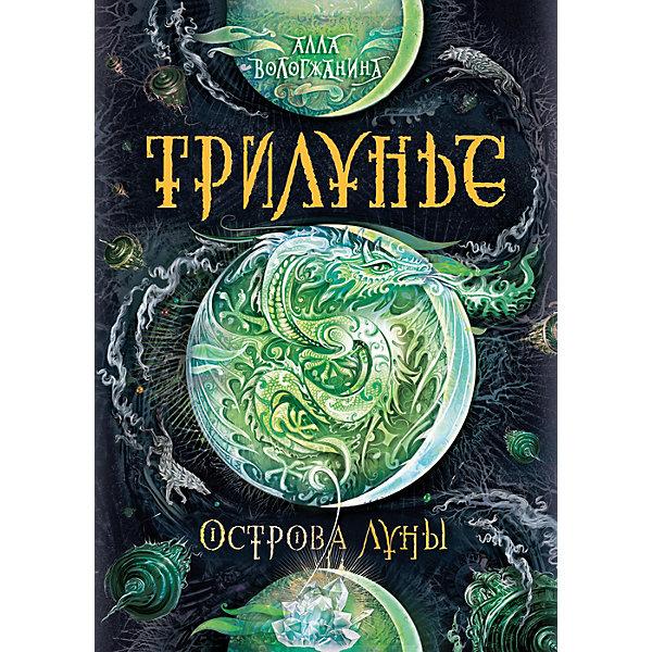 Росмэн Книга 3 Трилунье