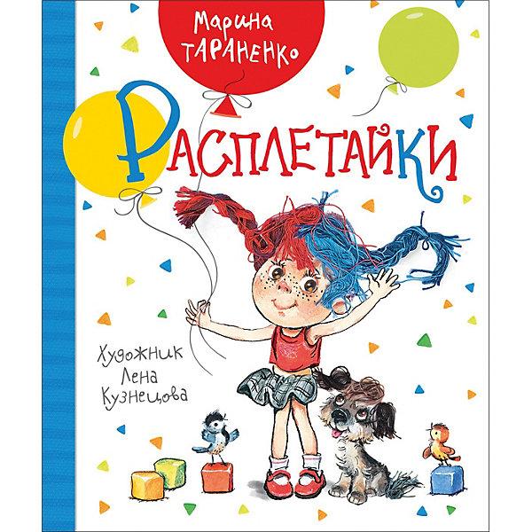 Росмэн Рассказы Новая детская книга