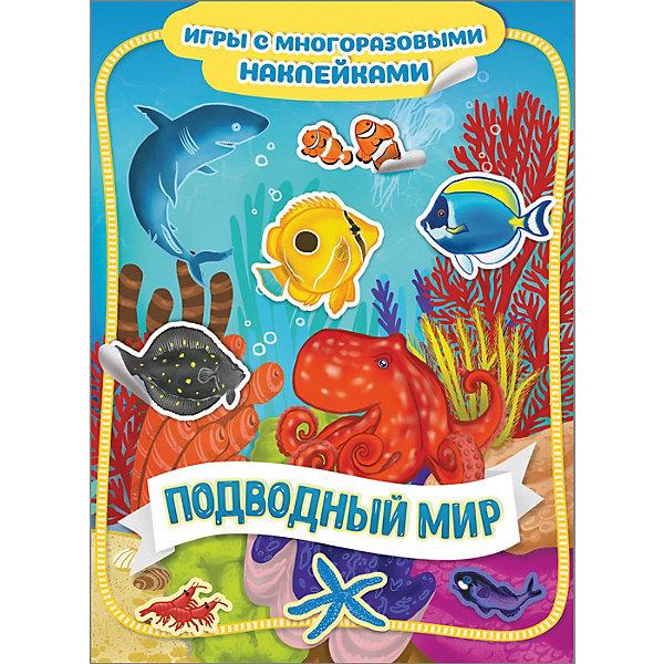 Росмэн Книга-игра Подводный мир с многоразовыми наклейками энциклопедии росмэн книга подводный мир визуальный гид