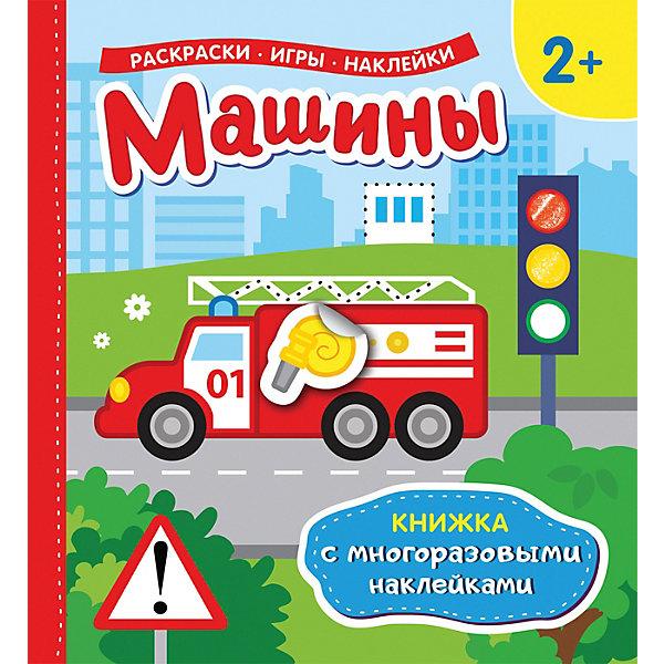 Росмэн Книжка с многоразовыми наклейками Машины