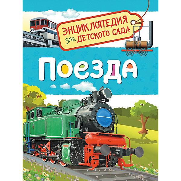 Росмэн Энциклопедия для детского сада Поезда