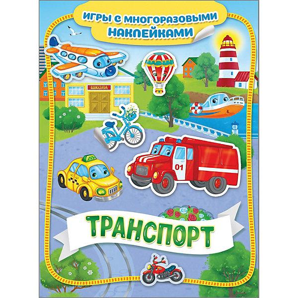 Росмэн Книга-игра Транспорт с многоразовыми наклейками котятова н и транспорт игры с многоразовыми наклейками
