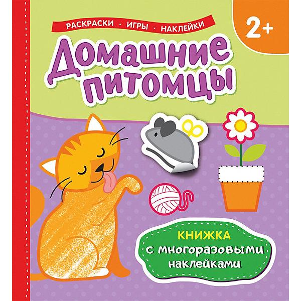 Росмэн Книжка с многоразовыми наклейками Домашние питомцы