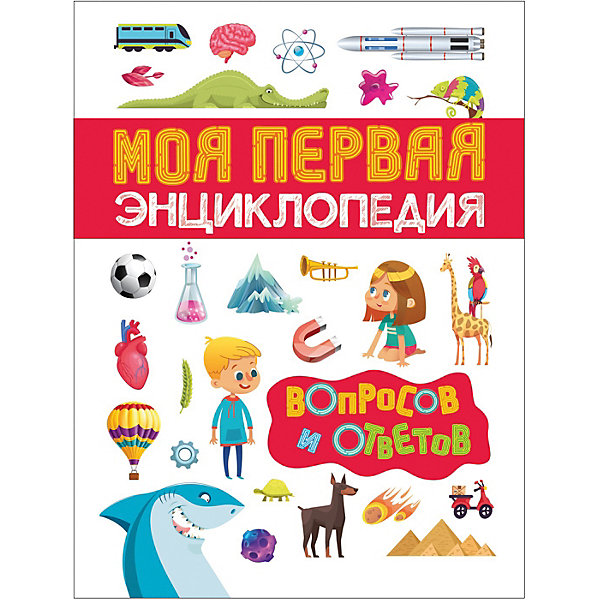 Купить Моя первая энциклопедия вопросов и ответов, Росмэн, Россия, Унисекс