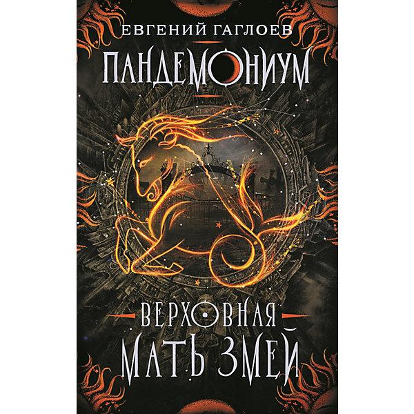Книга 2 Пандемониум Верховная мать змей, Гаглоев Е. Росмэн 11123429