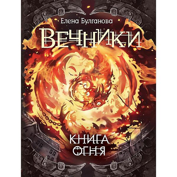 Купить Книга 2 Вечники Книга огня , Булганова Е., Росмэн, Россия, Унисекс