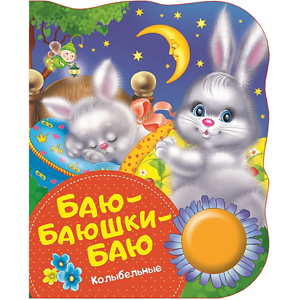 Росмэн Музыкальная книга Баю-баюшки-баю котятова н и баюшки баю