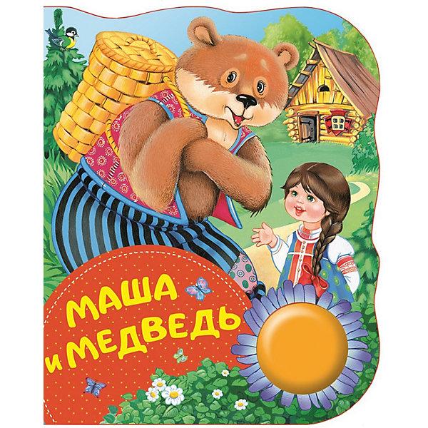 Росмэн Музыкальная книга Маша и медведь книга воды росмэн книга воды