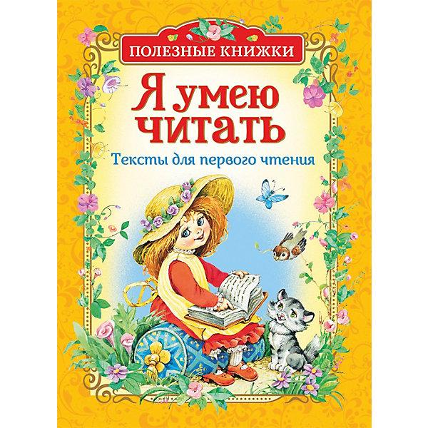 Росмэн Тексты для первого чтения Полезные книжки Я умею читать