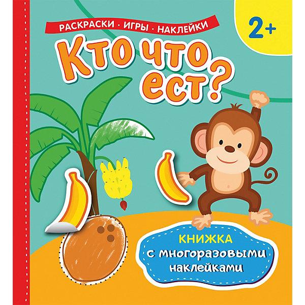 Росмэн Книжка с многоразовыми наклейками Кто что ест?