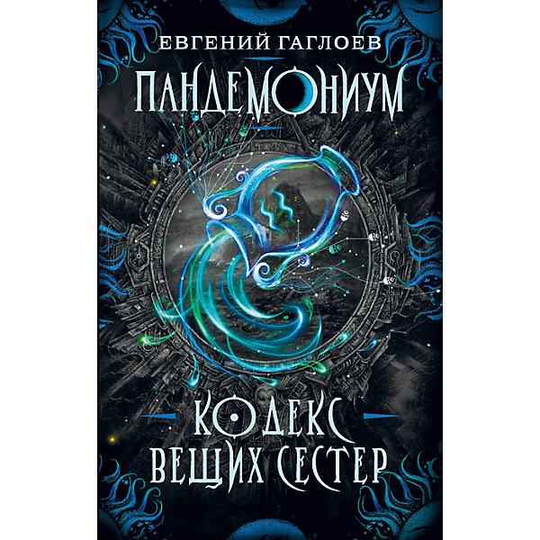 Книга 3 Пандемониум