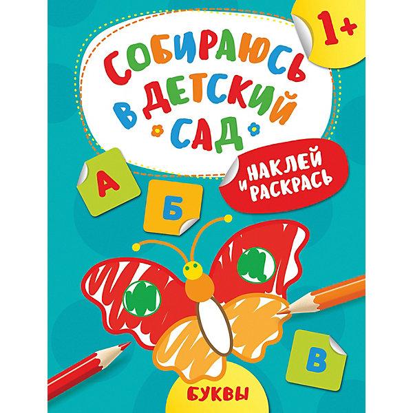 """Картинка для Книга с наклейками """"Буквы"""""""