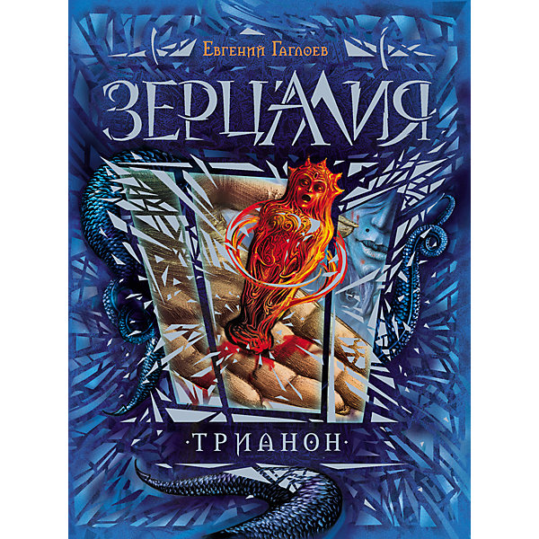 """Картинка для Книга 2 Зерцалия """"Трианон"""", Гаглоев Е."""