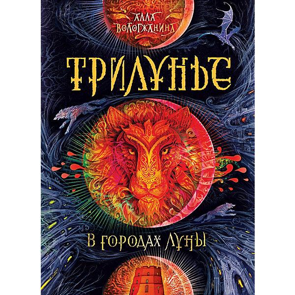 Купить Книга 2 Трилунье В городах Луны , Вологжанина А., Росмэн, Россия, Унисекс
