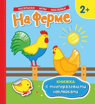 Фото - Росмэн Книжка с многоразовыми наклейками На ферме росмэн книжка с многоразовыми наклейками на ферме