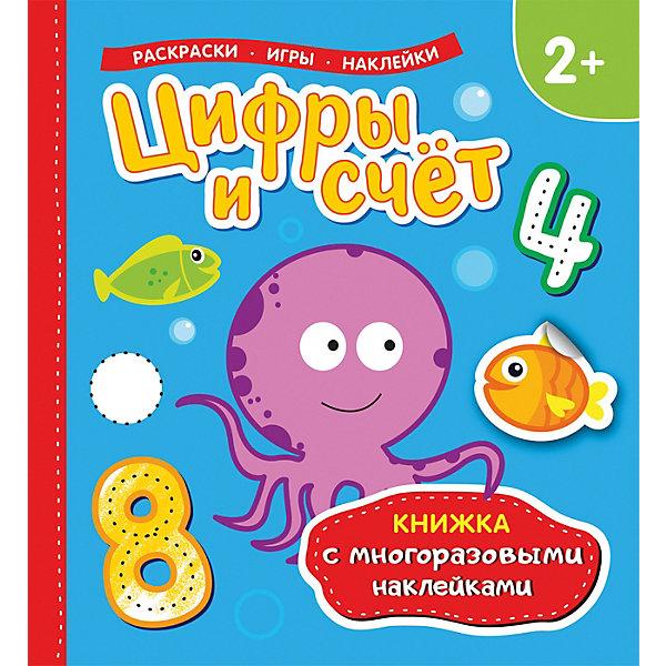 Росмэн Книжка с многоразовыми наклейками Цифры и счет