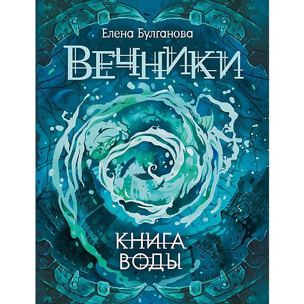 Купить Книга 1 Вечники Книга воды , Булганова Е., Росмэн, Россия, Унисекс