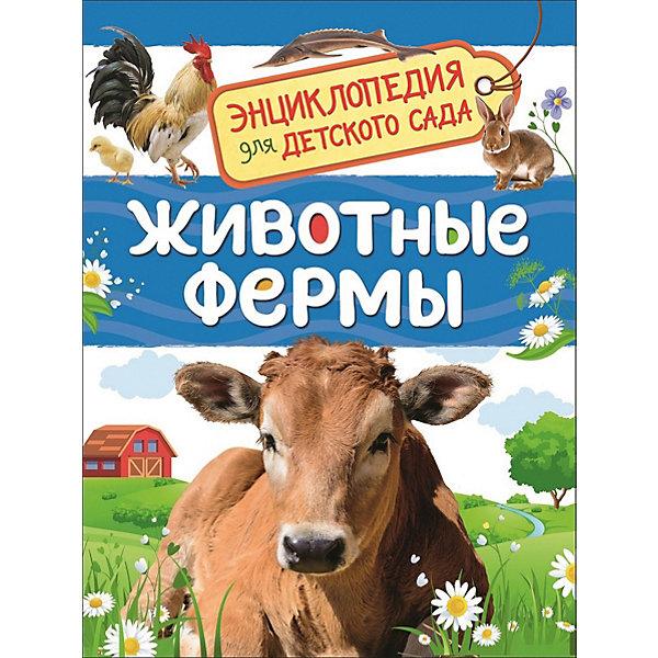 Росмэн Энциклопедия для детского сада Животные фермы