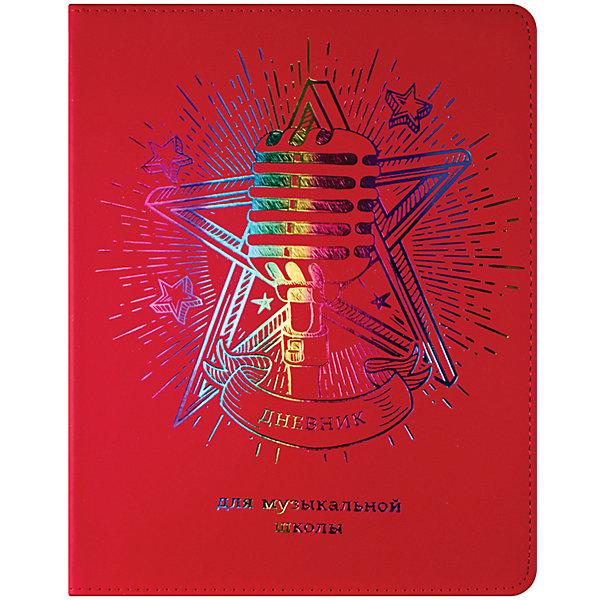 Купить Дневник для музыкальной школы Soft-touch. Супер звезда, Greenwich Line, Унисекс