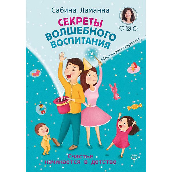 Издательство АСТ Секреты волшебного воспитания, Ламанна С.