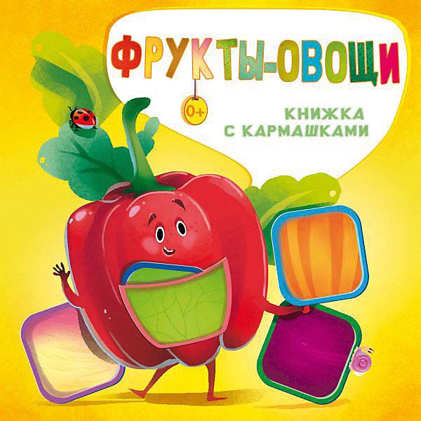 Издательство АСТ Книжка с кармашками Фрукты и овощи, Пикулева Н.