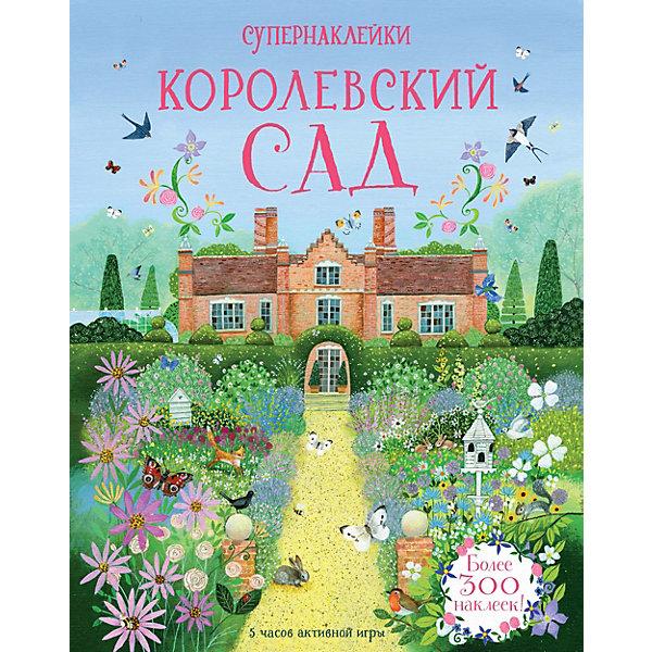 Купить Супернаклейки Королевский сад , Махаон, Венгрия, Женский