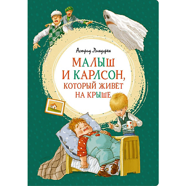 Купить Малыш и Карлсон, который живёт на крыше, А. Линдгрен, Махаон, Россия, Унисекс