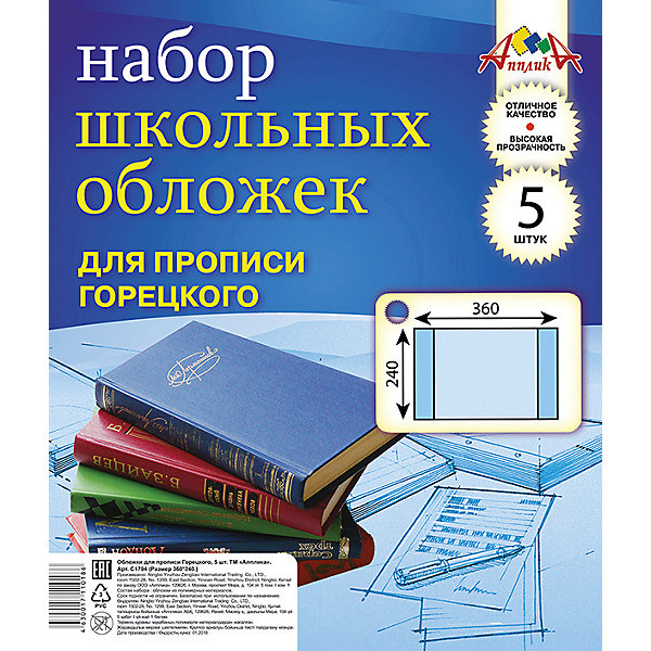 АппликА Обложки для школьных прописей Апплика, 5 шт