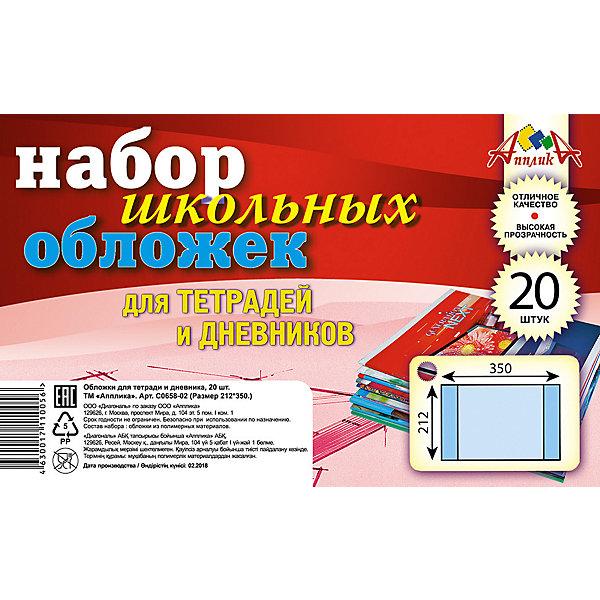 АппликА Обложки для тетрадей и дневника Апплика, 20 шт