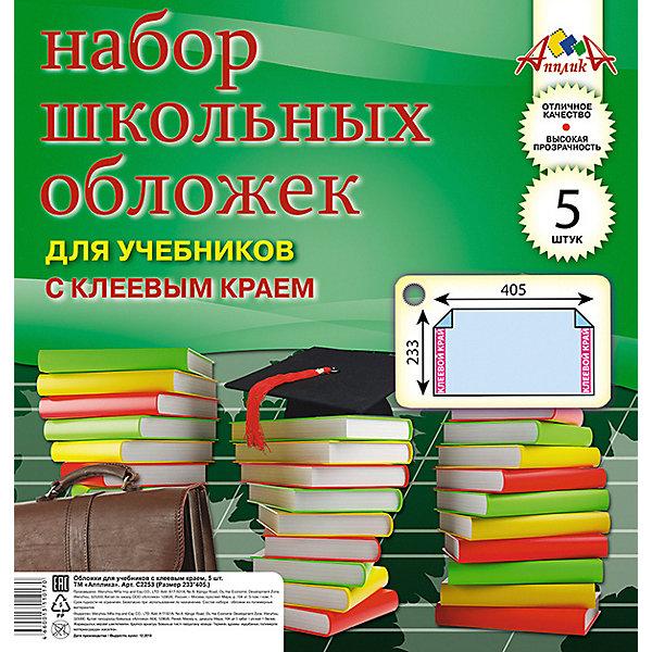 АппликА Обложки для учебников универсальные Апплика, 5 шт