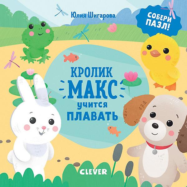 Clever Сказка Кролик Макс учится плавать, Ю. Шигарова