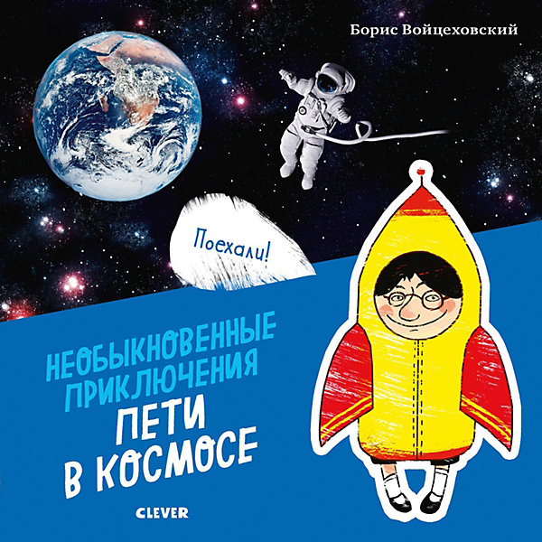 Clever Стихи Необыкновенные приключения Пети в Космосе, Б. Войцеховский