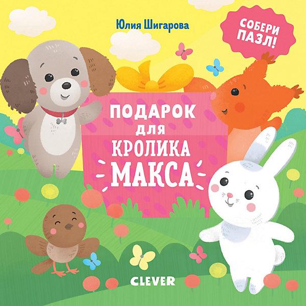 Clever Сказка Кролик Макс Подарок для Кролика Макса, Ю. Шигарова