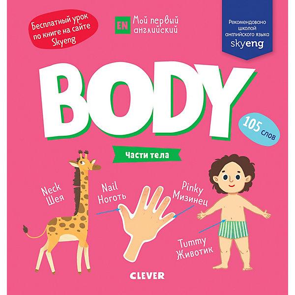 Купить Книжка-игра с заданиями Мой первый английский Body. Части тела, Clever, Россия, Унисекс