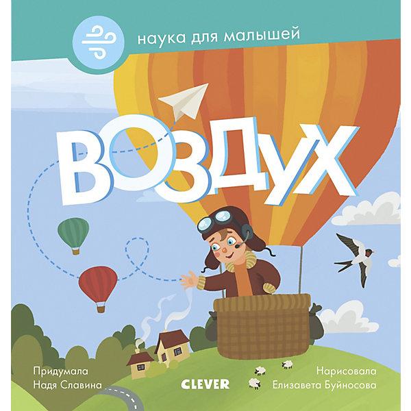 Купить Познавательная книга Наука для малышей Воздух, Н. Славина, Clever, Россия, Унисекс