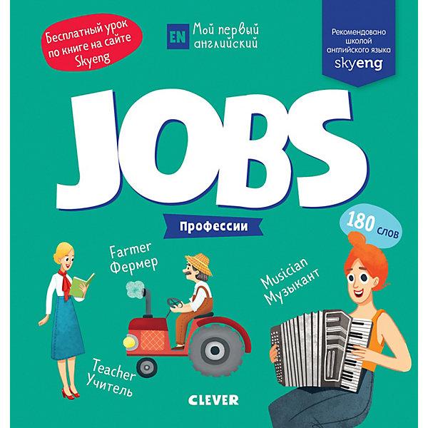 Купить Книжка-игра с заданиями Мой первый английский Jobs. Профессии, Clever, Россия, Унисекс