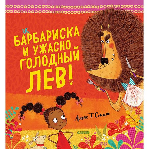 Clever Сказка Bookaboo Барбариска и ужасно голодный лев, А. Смит